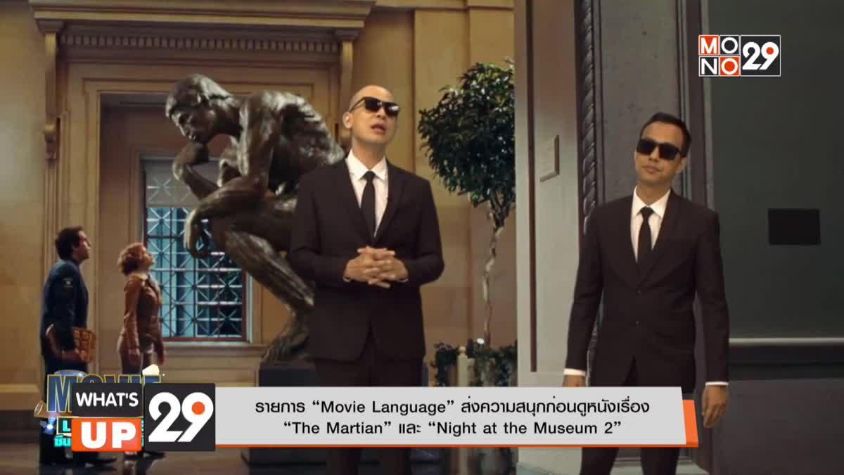 """รายการ """"Movie Language"""" ส่งความสนุกก่อนดูหนังเรื่อง""""The Martian"""" และ """"Night at the Museum 2"""""""