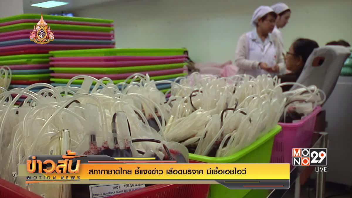 สภากาชาดไทย ชี้แจงข่าว เลือดบริจาค มีเชื้อเอชไอวี