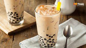 ทำความรู้จัก ชาไข่มุก เมนูโปรดสุดฮิต กินเพียง 1 แก้ว ร่างกายได้รับอะไรบ้าง?