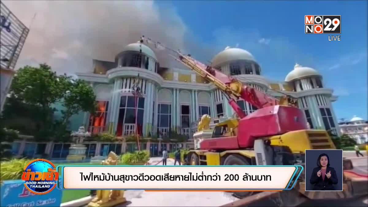 ไฟไหม้บ้านสุขาวดีวอดเสียหายไม่ต่ำกว่า 200 ล้านบาท
