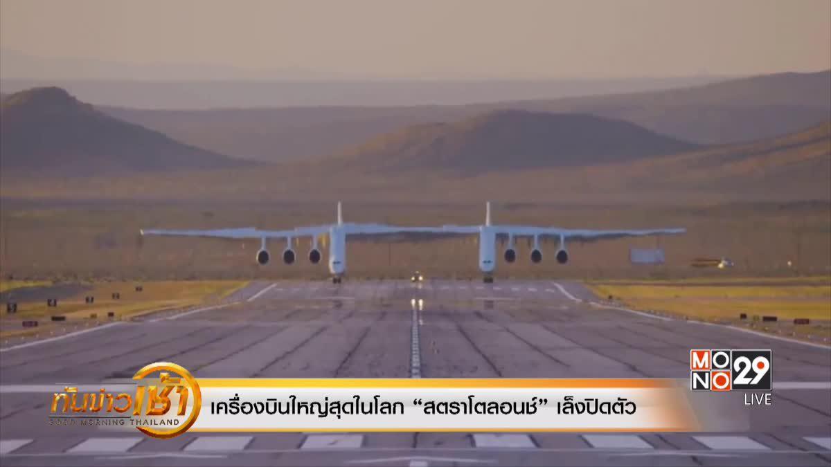 """เครื่องบินใหญ่สุดในโลก """"สตราโตลอนช์"""" เล็งปิดตัว"""