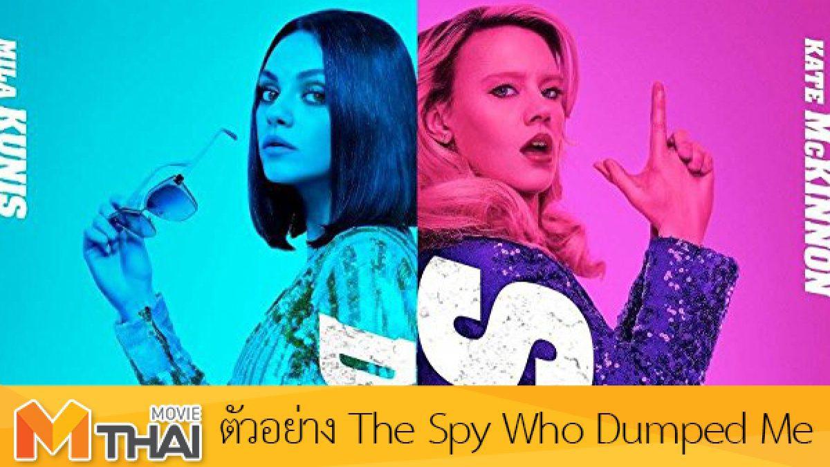 ตัวอย่างหนัง The Spy Who Dumped Me
