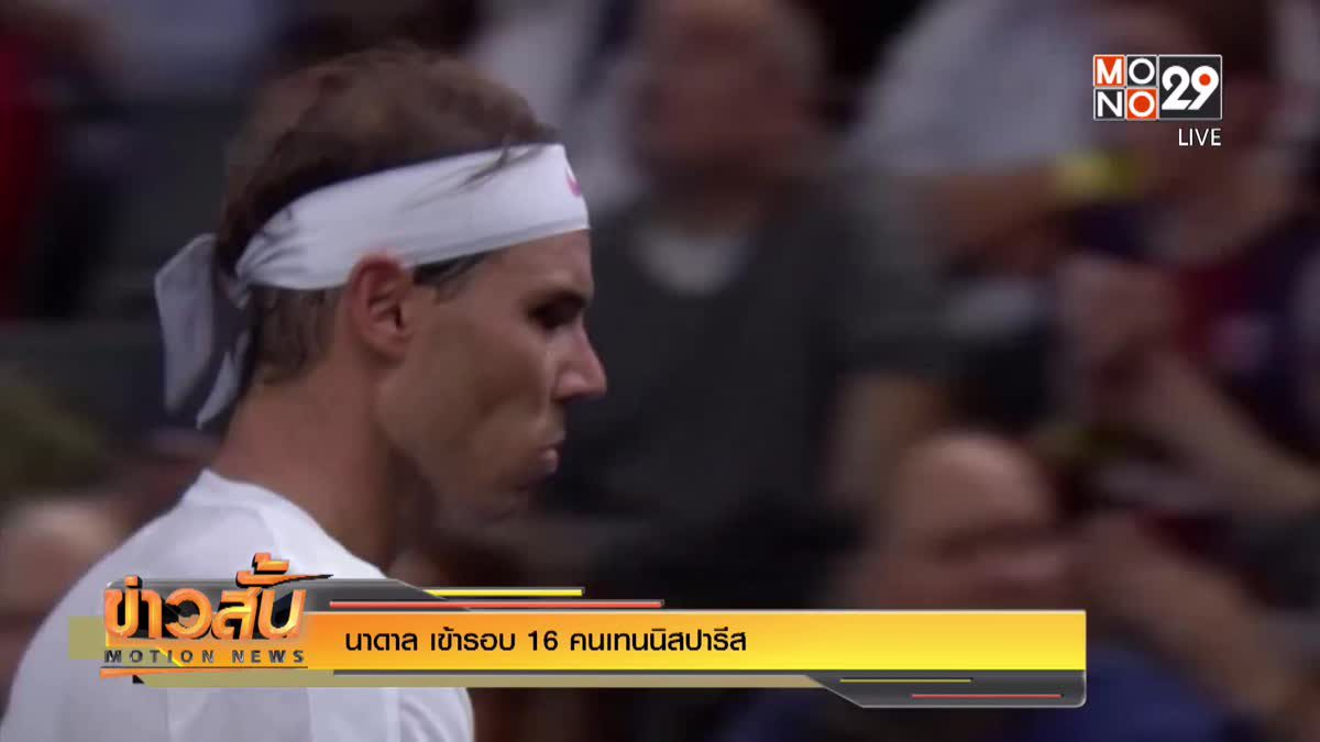 """""""นาดาล"""" เข้ารอบ 16 คนเทนนิสปารีส"""