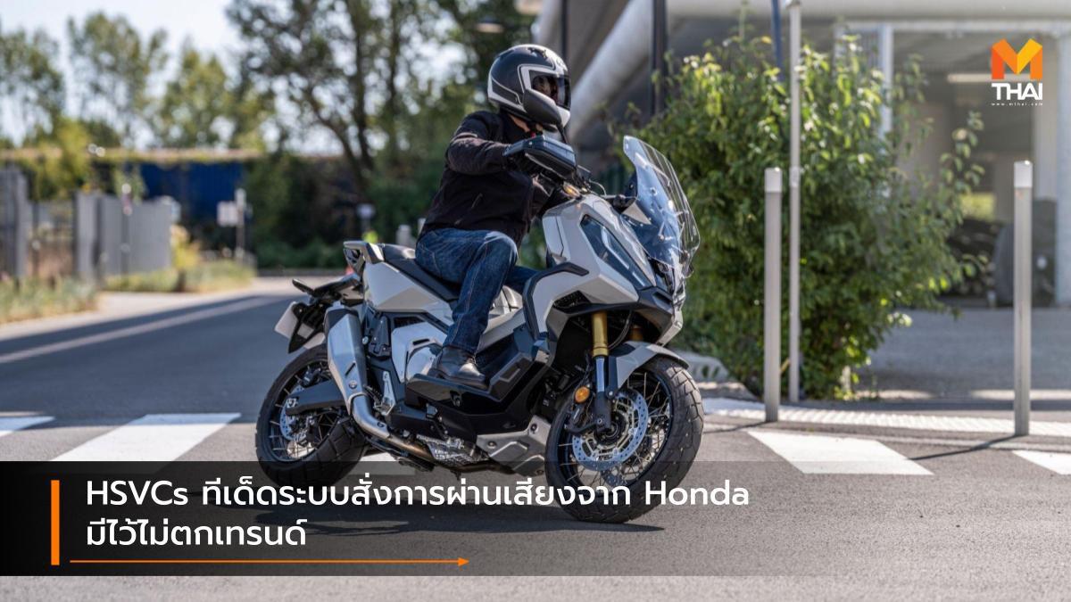 HSVCs ทีเด็ดระบบสั่งการผ่านเสียงจาก Honda มีไว้ไม่ตกเทรนด์