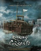 Roaring Currents ยีซุนซิน ขุนพลคลื่นคำราม
