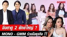จับตาดู 2 ยักษ์ใหญ่ MONO-GMM ร่วมมือธุรกิจ!!