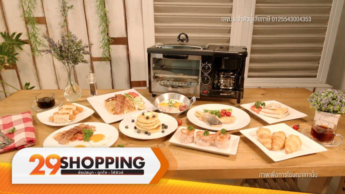 เครื่องทำอาหารเช้าอเนกประสงค์ 3 in 1 SUMMER รุ่น Magic Morning พร้อมของแถม (2 นาที)
