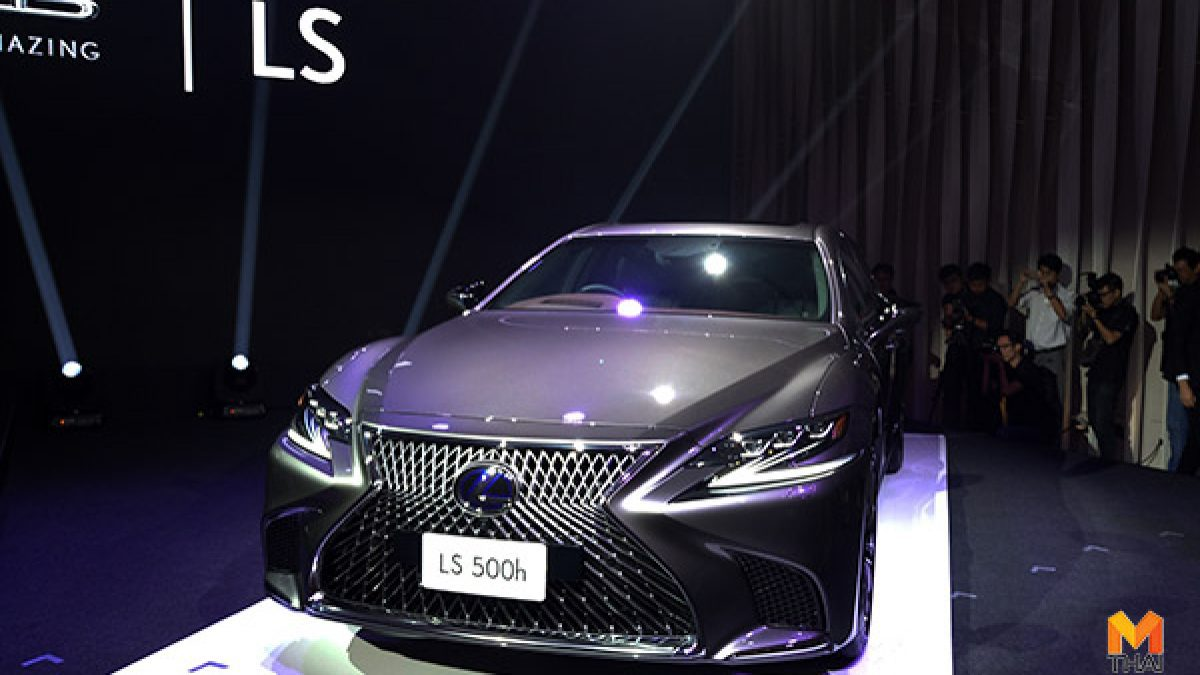 All New Lexus LS ระดับเฟิร์สคลาส นิยามใหม่แห่งความสมบูรณ์แบบ ราคาเริ่มต้น 11.5 ล้านบาท