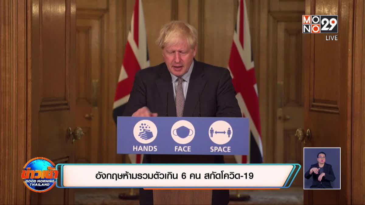 อังกฤษห้ามรวมตัวเกิน 6 คน สกัดโควิด-19