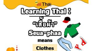 Learning Thai : Clothes