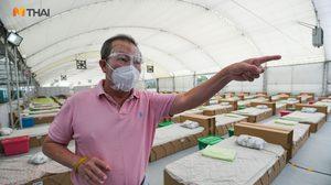 'หมอเหรียญทอง' เปิด รพ.สนามพลังแผ่นดิน 2 พร้อมรับผู้ป่วยระดับสีเขียว – เหลือง