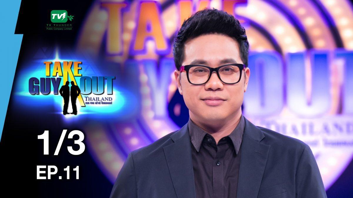 ไมค์ วรวุฒิ | Take Guy Out Thailand S2 - EP.11 - 1/3 (3 มิ.ย.60)