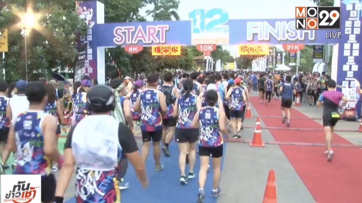 นักวิ่งนับหมื่นรวมใจวิ่งเพื่อแม่ 12 สิงหา ฮาล์ฟ มาราธอน