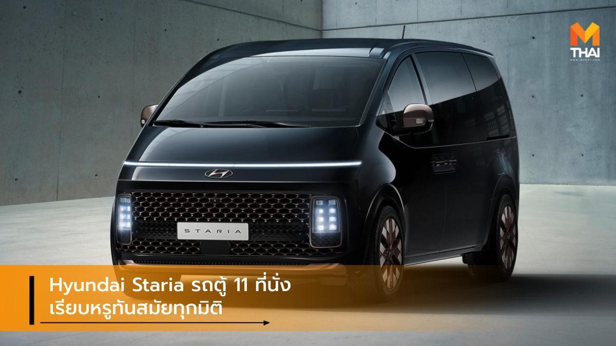 Hyundai Staria รถตู้ 11 ที่นั่ง เรียบหรูทันสมัยทุกมิติ