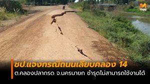 ชป.แจง กรณีถนนเลียบคลอง 14 ต.คลองปลากรด ชำรุดไม่สามารถใช้งานได้