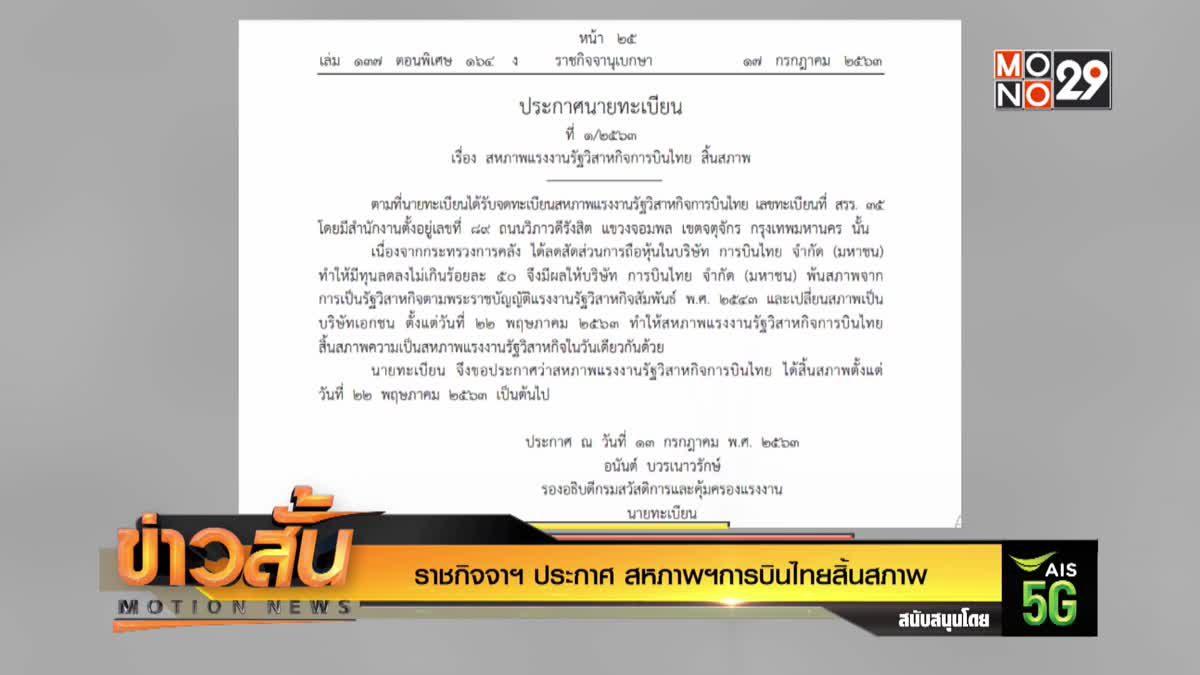 ราชกิจจาฯ ประกาศ สหภาพฯการบินไทยสิ้นสภาพ