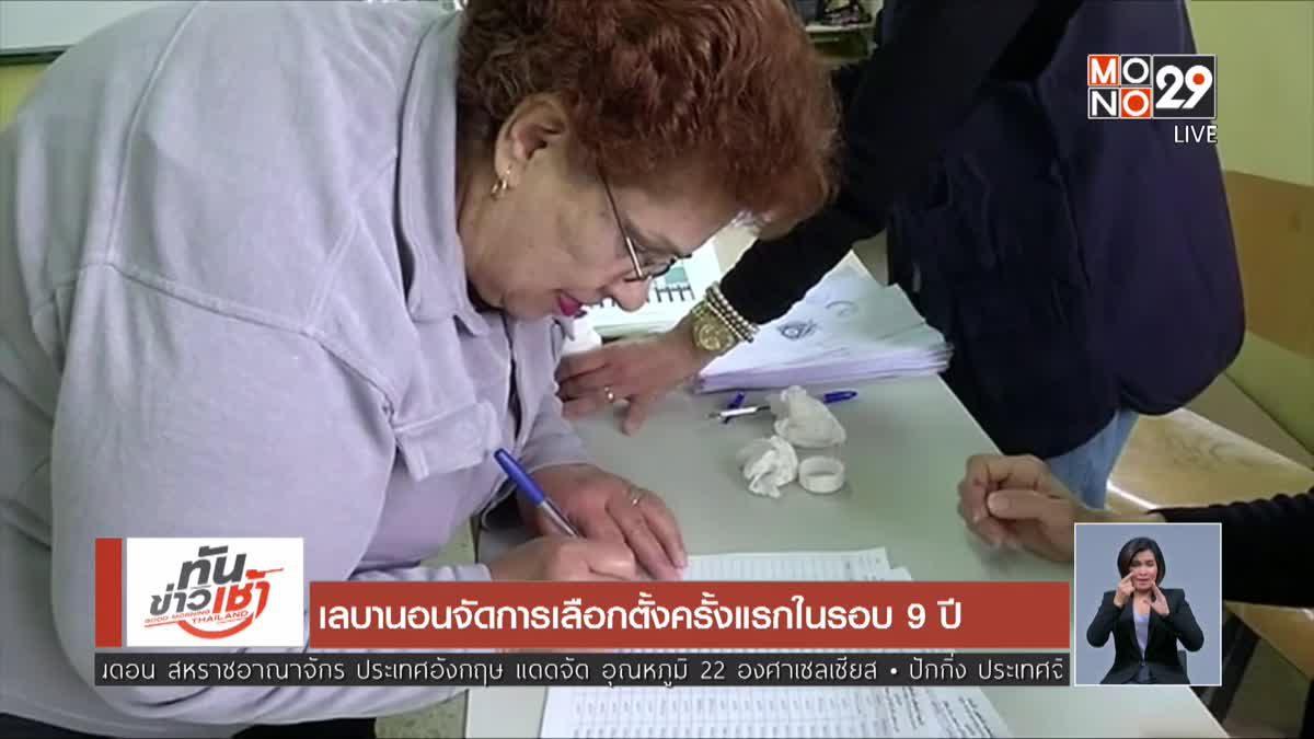 เลบานอนจัดการเลือกตั้งครั้งแรกในรอบ 9 ปี