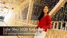 10 จุดถ่ายรูป ดูไฟ ปีใหม่ 2020 ในกรุงเทพฯ