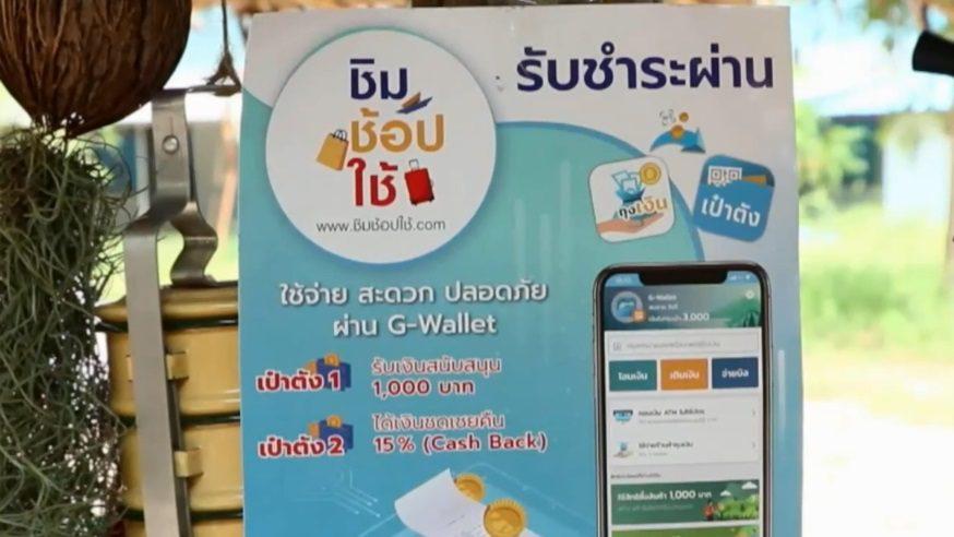 """รัฐบาลแจกของขวัญ เปย์อีก 12 ล้าน แจกรางวัล """"ชิมช้อปใช้"""