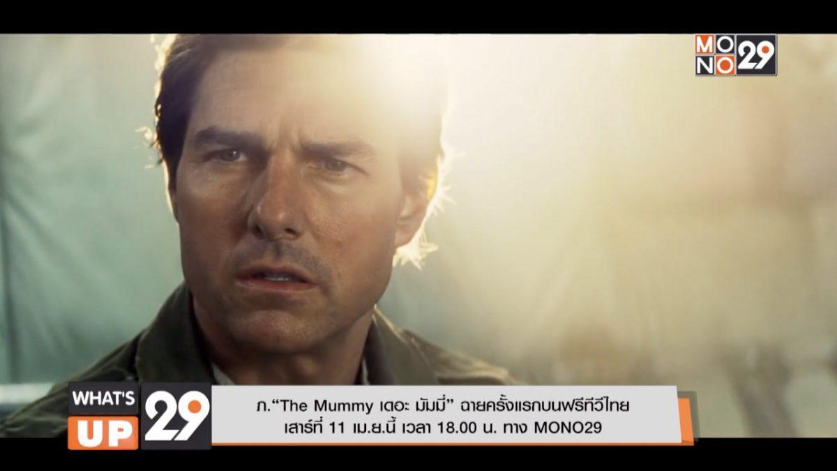 """ภ.""""The Mummy เดอะ มัมมี่"""" ฉายครั้งแรกบนฟรีทีวีไทยเสาร์ที่ 11 เม.ย.นี้ เวลา 18.00 น. ทาง MONO29"""