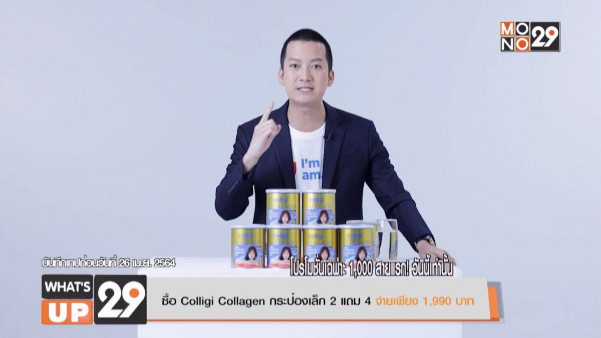 ซื้อ Colligi-Collagen กระป๋องเล็ก 2 แถม 4 จ่ายเพียง 1,990 บาท