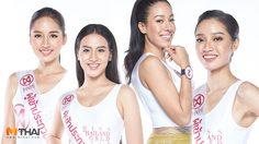 ตัวเต็งเพียบ!! ยลโฉม 24 คนสุดท้าย มิสไทยแลนด์เวิลด์ 2019