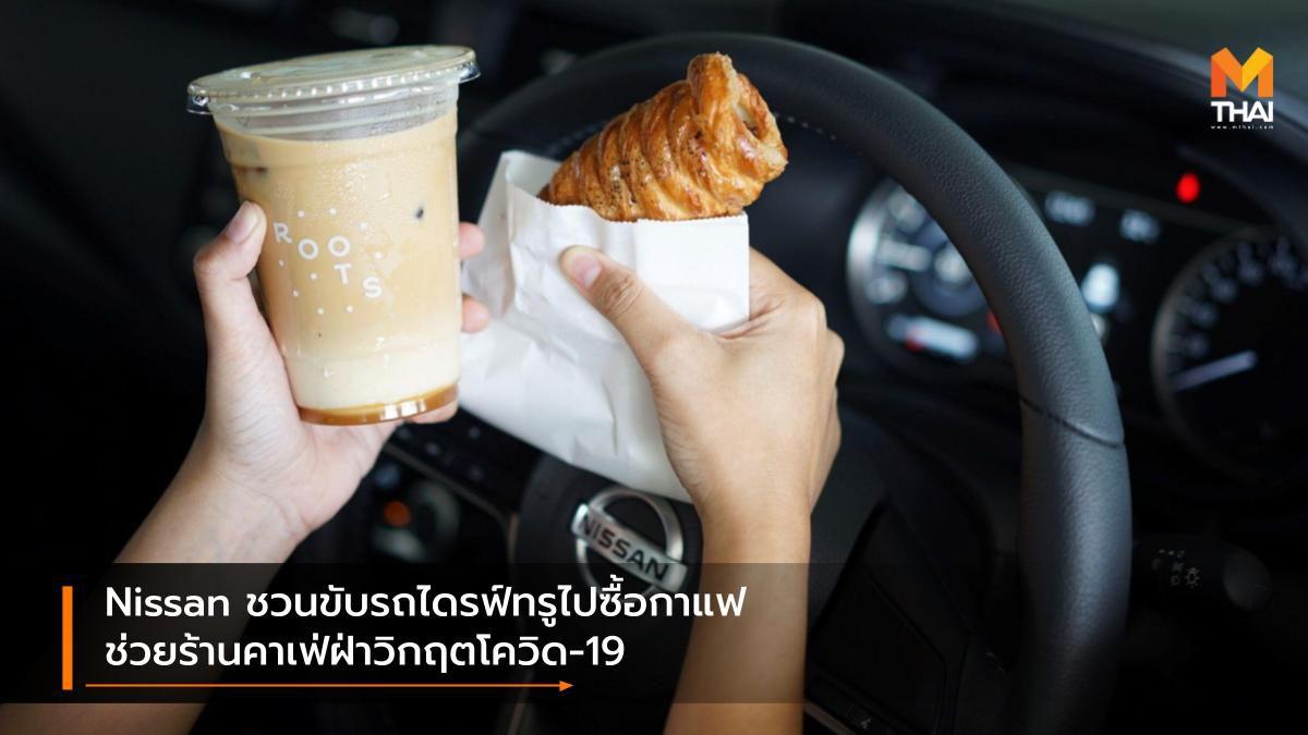 Nissan ชวนขับรถไดรฟ์ทรูไปซื้อกาแฟช่วยร้านคาเฟ่ฝ่าวิกฤตโควิด-19