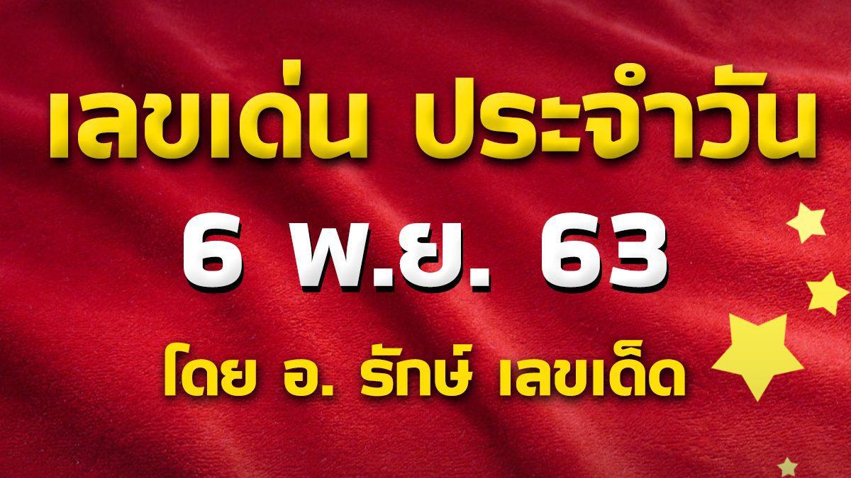 เลขเด่นประจำวันที่ 6 พ.ย. 63 กับ อ.รักษ์ เลขเด็ด #ฮานอย