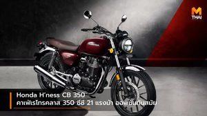 Honda H'ness CB 350 คาเฟ่เรโทรคลาส 350 ซีซี 21 แรงม้า ออพชั่นทันสมัย