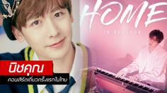นิชคุณ จ่อจัดคอนเสิร์ตเดี่ยว 'HOME' ที่ไทย 27 ก.ค.นี้!