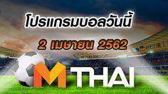โปรแกรมบอล ประจำวันอังคารที่ 2 เมษายน 2562