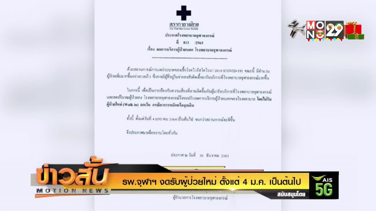 รพ.จุฬาฯ งดรับผู้ป่วยใหม่ ตั้งแต่ 4 ม.ค. เป็นต้นไป