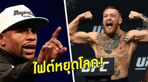 จัดดิครับรออะไร! ฟลอยด์ กระสันตะบันกำปั้นกับราชา UFC หลังสาดน้ำลายใส่กันมาพักใหญ่