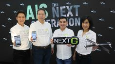 AIS เปิดตัว NEXT G เครือข่ายใหม่ความเร็วระดับ 1Gbps