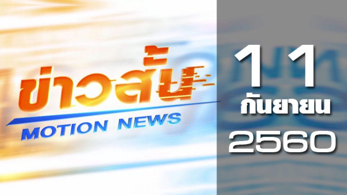 ข่าวสั้น Motion News Break 1 11-09-60