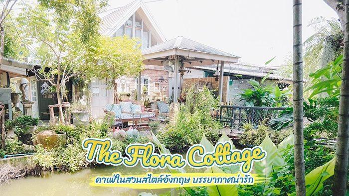 The Flora Cottage คาเฟ่ในสวนสไตล์อังกฤษ บรรยากาศน่ารัก