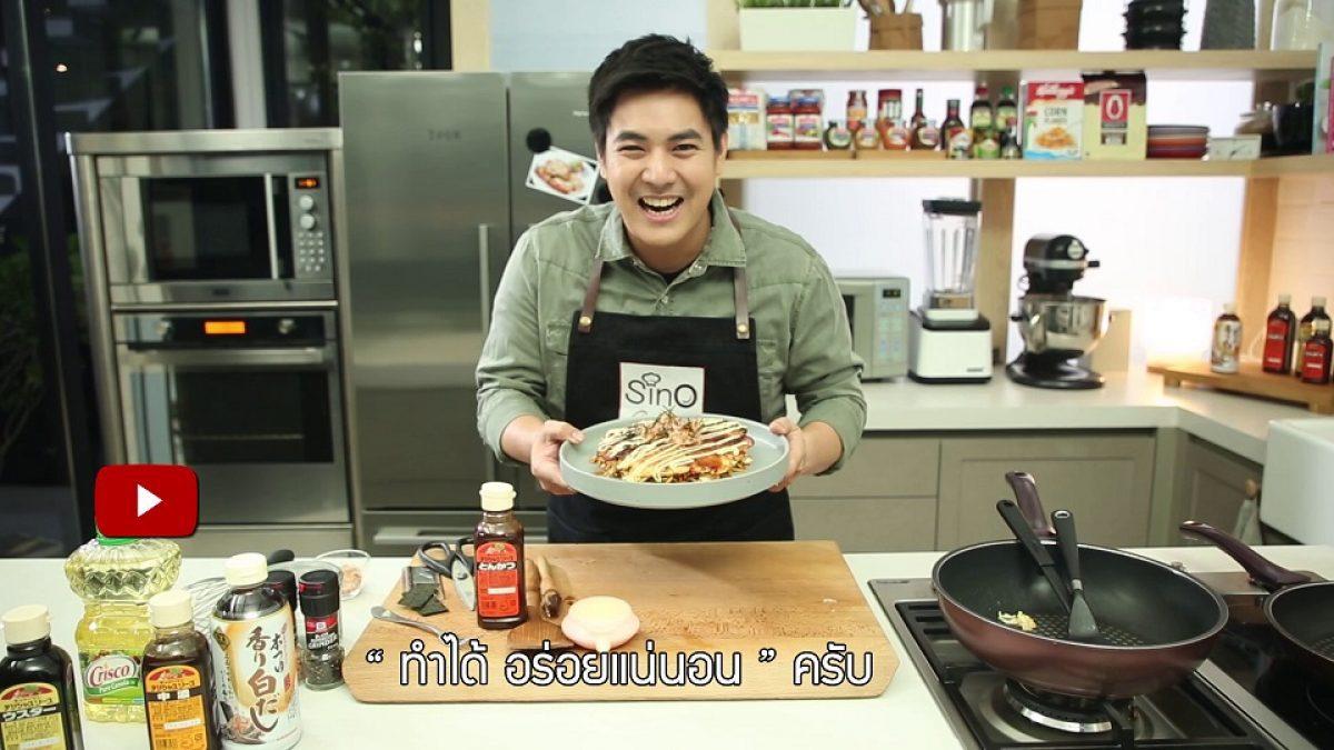 โอโคโนมิยากิ | EP.22 Sino Cooking Club