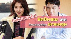 พัคชินฮเย คอนเฟิร์มเดต นักแสดง ชเวแทจุน!!
