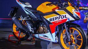 Honda All New CBR150R ใหม่ทั้งคัน อัดแน่นเทคโนโลยี เริ่ม 92,000 บาท