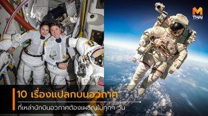 10 เรื่องราวสุดแปลกประหลาดของ นักบินอวกาศ ที่คุณไม่เคยรู้มากก่อน