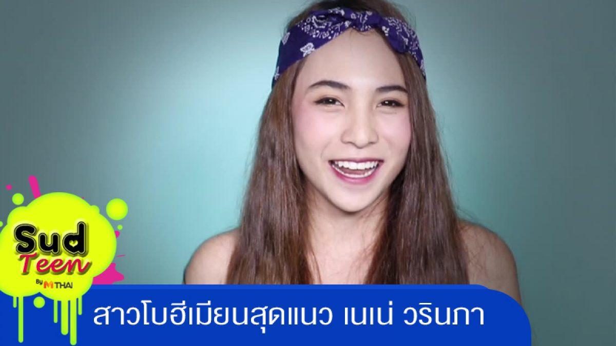 สาวโบฮีเมียนสุดแนว เนเน่ วรินภา โรงเรียนนานาชาติไทย-จีน