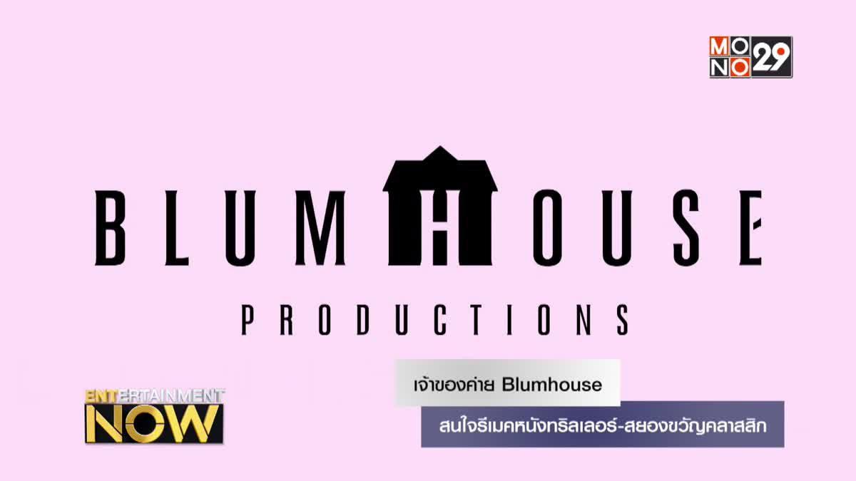 เจ้าของค่าย Blumhouse สนใจรีเมคหนังทริลเลอร์-สยองขวัญคลาสสิก