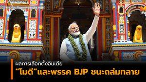 """เลือกตั้งอินเดีย โมดี ได้เป็นนายกฯ ต่อ หลังผลการเลือกตั้ง """"ชนะขาด"""""""