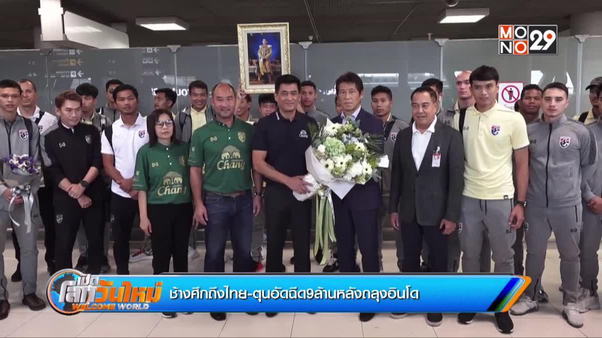 ช้างศึกถึงไทย-ตุนอัดฉีด 9 ล้านหลังถลุงอินโด