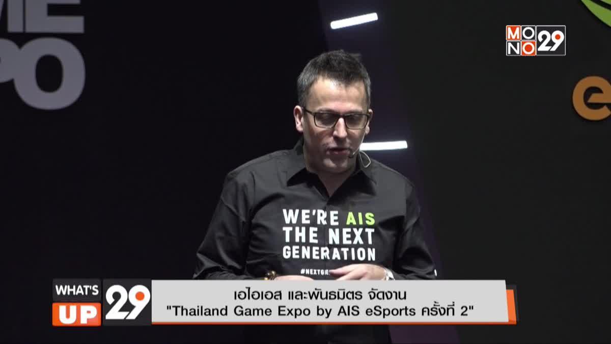 """เอไอเอส และพันธมิตร จัดงาน """"Thailand Game Expo by AIS eSports ครั้งที่ 2"""""""