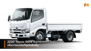 2020 Toyota Dyna อัปเกรดเทคโนโลยีอัจฉริยะ เพื่อการขนส่งที่อุ่นใจยิ่งขึ้น