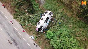 บัสโดยสารคว่ำ ดับ 1 สาหัส 29 คนขับสารภาพ ฝนตกถนนลื่นแตะเบรกเสียหลักพลิกคว่ำ
