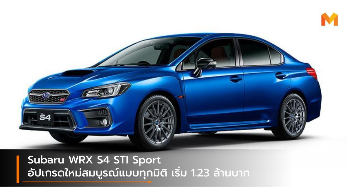 Subaru WRX S4 STI Sport อัปเกรดใหม่สมบูรณ์แบบทุกมิติ เริ่ม 1.23 ล้านบาท