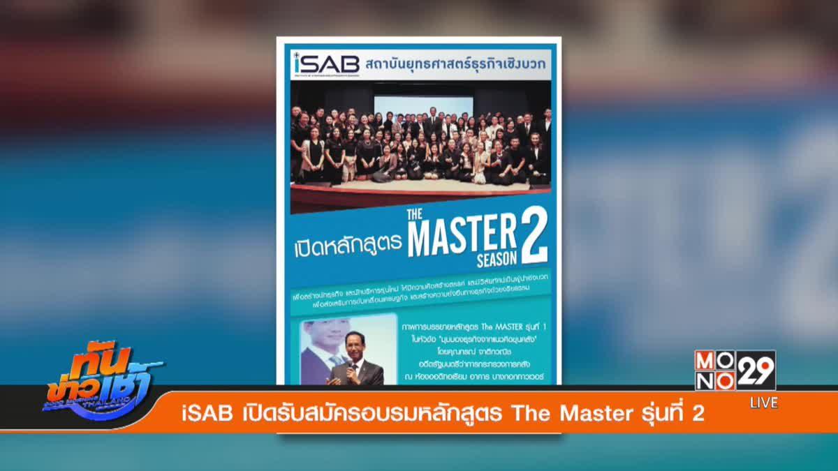 iSAB เปิดรับสมัครอบรมหลักสูตร The Master รุ่นที่ 2