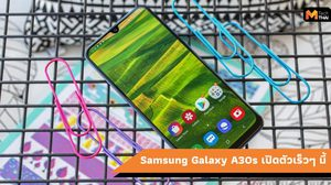 Samsung Galaxy A30s กล้องหลัง 3 ตัว พร้อมเปิดตัวเร็วๆ นี้